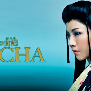 <映画>『茶々 天涯の貴妃(おんな)』(2007年12月公開、ネットビデオで鑑賞)