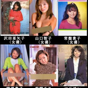<官製ポルノ>沢田亜矢子、山口智子、常盤貴子、膳場貴子、菊間千乃、マリアンを追加