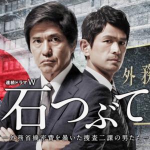 ドラマ『石つぶて〜外務省機密費を暴いた捜査二課の男たち〜』