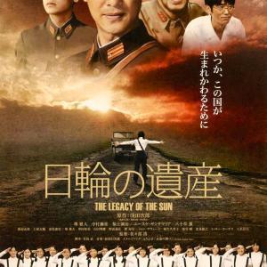 <映画>『日輪の遺産』 ~戦後復興を託した帝国陸軍の隠し遺産を巡る新田次郎の小説の映画化~