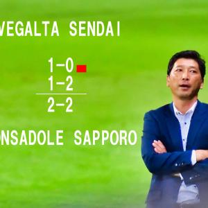 <写真>札幌と2-2ドロー ~前半の優位性を踏ん張れなかった惜しい試合~