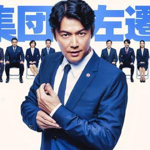 <ドラマ>『集団左遷!!』 ~2019年「福山雅治」主演のTBS系ドラマ(初視聴)~