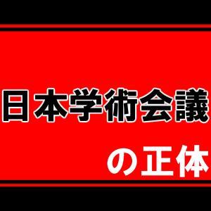 """『日本学術会議』の""""正体"""" ~菅総理の任命拒否の背景と真相~"""