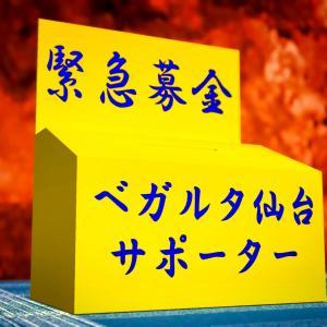 <CG>ベガルタ仙台サポーター緊急募金箱 ~チーム再建の可能性はある!~