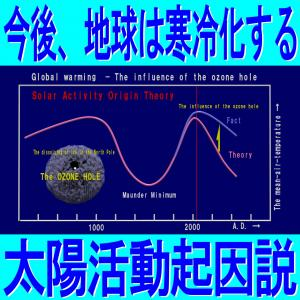 """<寒冷化>今後地球は自然に""""寒冷化""""し「小氷期」を迎える~太陽活動起因説によれば~"""
