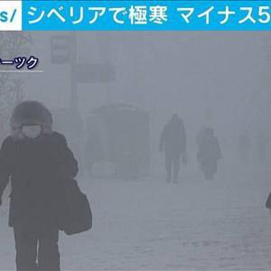 <記録的寒波>シベリアで記録的な寒波、月末にはマイナス60度超えも