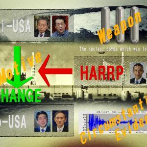 <CG>「動機、凶器、状況証拠はある」 ~東日本大震災HARRP説~