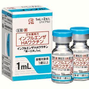 <インフルエンザ>20年以上ぶりにワクチン接種 ~今年は大流行の予感~