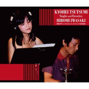 <CD>『岩崎宏美 (Hiromi Iwasaki)–筒美京平シングルズ&フェイバリッツ(2021 REMASTER)』