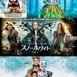 白雪姫=スノーホワイトの映画3作品をビデオで鑑賞