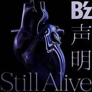 B'z『声明/Still Alive』 ~B'zのドル箱2枚組シングルCD~
