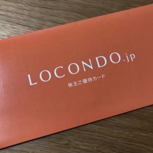 ロコンド(3558)の株主優待 割引券で靴を買いましした