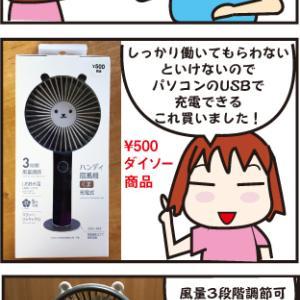 やっぱ猛暑が始まりますか