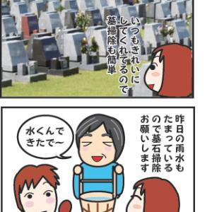 墓参りで何するん
