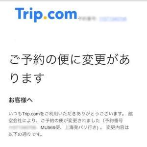 Trip.comで予約した飛行機が勝手に変更された!?