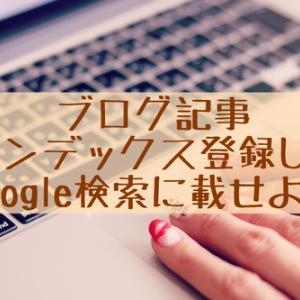 ブログ記事のインデックス登録をしてGoogle検索に載せる方法