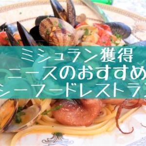 【ミシュラン獲得】ニースおすすめのシーフードレストラン『Peixes』