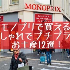 モノプリ(MONOPR IX)人気のお土産12選。パリの大型店舗のマップ付き!