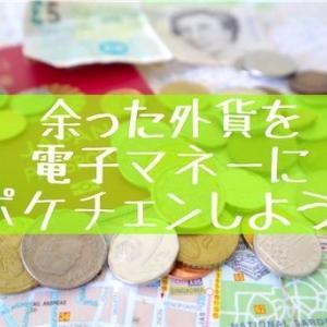 余った外貨コインを電子マネーに交換できる「ポケットチェンジ」で両替してみた!