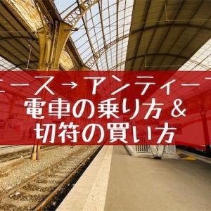 ニースからアンティーブ電車でショートトリップ!TERの切符の買い方、駅のコインロッカーについて
