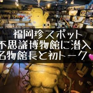 【福岡珍スポット】那珂川の不思議博物館に潜入。クソゲーより難しい館長とのトークを楽しもう!