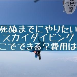 スカイダイビング日本国内で体験できる場所6選。料金や高さを比較!リアルガチな感想書くよ