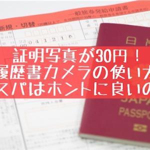 パスポート写真が30円で作れるアプリ「履歴書カメラ」はおすすめできるのか検証してみた!