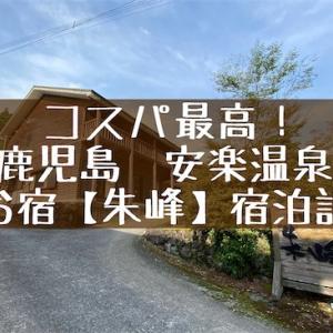 じゃらん口コミ高評価!安楽温泉「朱峰」宿泊記。絶品料理に舌が笑った!