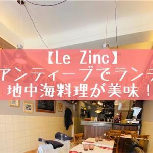アンティーブでランチにおすすめの美味しいレストラン【Le Zinc】