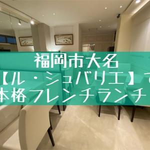ル・シュバリエ(福岡市大名)ランチの口コミ!本格フレンチレストランで記念日ランチ!