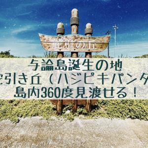 舵引き丘(ハジピキパンタ)への行き方。与論町が一望できる与論島誕生の場所。