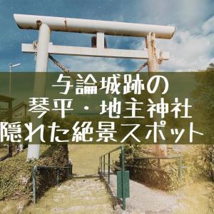 【与論城跡】琴平神社と地主神社はヨロン一望できる隠れた絶景スポット!