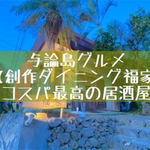 【創作ダイニング福家】与論島でコスパ最高の居酒屋!ボリューム満点、頼みすぎ注意〜