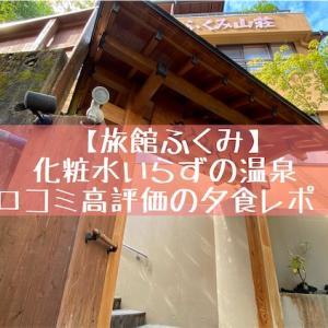 木の温もりの宿 旅館ふくみ(熊本県小国町)の口コミ!お風呂、朝食、夕食レポート