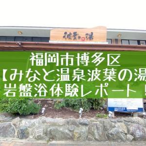 【みなと温泉波葉の湯】福岡市カップルで岩盤浴が楽しめるおすすめのデートスポット!