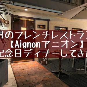 福岡フレンチレストラン【Aignon(アニオン)】ミシュラン獲得の名店で記念日ディナー