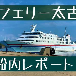 【フェリー太古】GOTOで小値賀島へ!WiFiの繋がりは?シャワー室や船内施設まとめ!