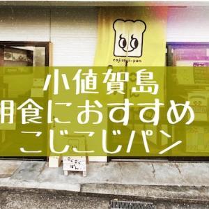 【こじこじパン】小値賀の朝ごはんにぴったり!地元民にも人気の素朴なパン