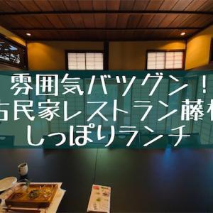 【古民家レストラン藤松】小値賀島でしっぽりランチ。予約は?支払い方法は?