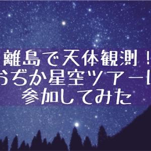 おぢか星空ナイトツアーに参加!満月の夜、果たして星は見えたのか!?