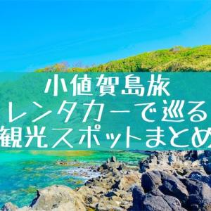 GoTo小値賀!レンタカーで巡る小値賀島観光スポット9選