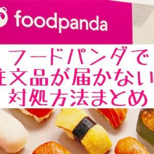 フードパンダ(foodpanda)で注文品が届かなかった時の対処方法まとめ