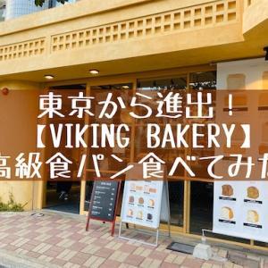 福岡市平尾「VIKING BAKERY F」の高級食パン食べてみた。メニューと値段は?