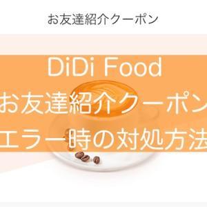 DiDi Food(ディディフード)友達紹介クーポンが表示されない時の対処方法
