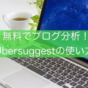 Ubersuggestの使い方。無料プランでもブログ分析に役立つ情報満載!