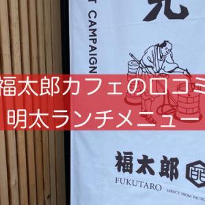 福太郎カフェ(竹下)ランチメニュー値上げ!明太子は相変わらず旨い!