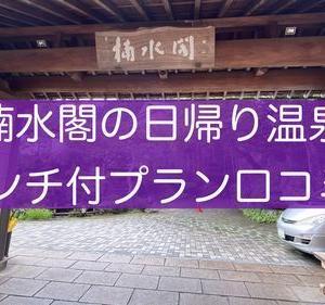 脇田温泉【楠水閣】日帰りプランの口コミ!ランチと温泉を徹底レポート