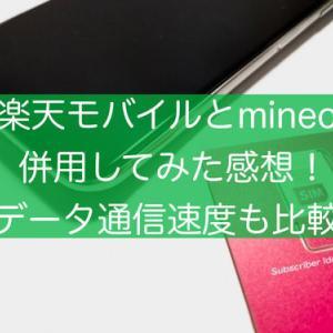 楽天モバイルとmineoの組み合わせが最強!速度比較と実際に使った感想を口コミ