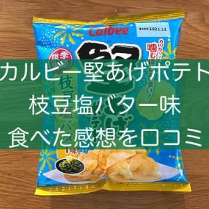 カルビー『堅あげポテト枝豆塩バター味』うまい?まずい?食べた感想を口コミ!
