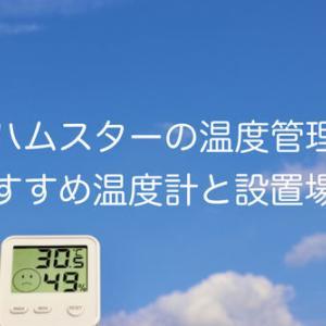 ハムスターの温度計おすすめ7選!取り付けにベストな場所と位置は?